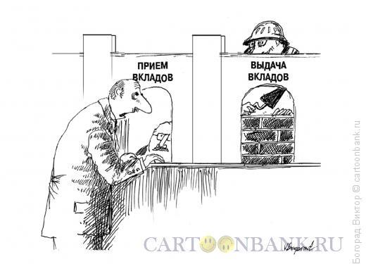 http://www.anekdot.ru/i/caricatures/normal/16/9/22/priem-i-vydacha-vkladov.jpg