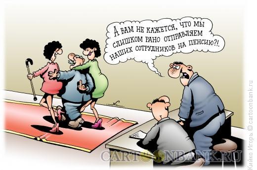 Карикатура: Пенсионный возраст, Кийко Игорь