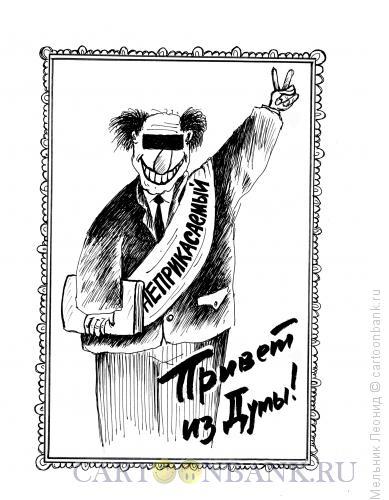 Карикатура: Так победим!, Мельник Леонид
