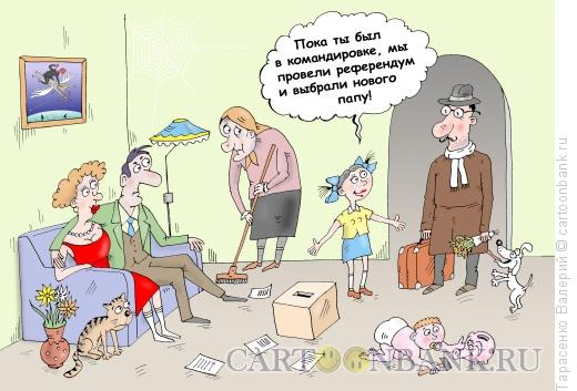 Карикатура: Выбор сделан, Тарасенко Валерий
