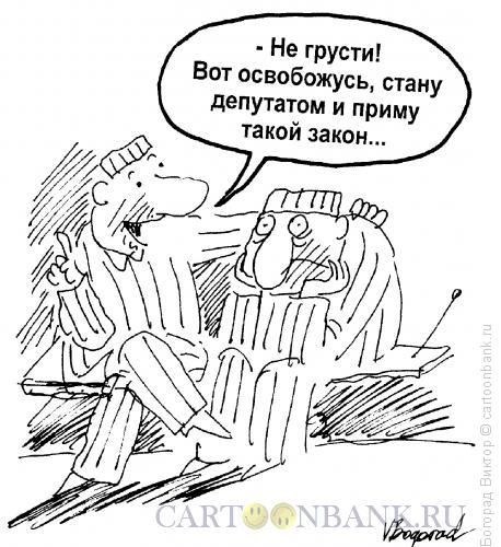 Карикатура: Обещание, Богорад Виктор