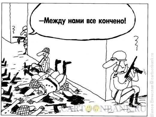 Карикатура: Все кончено!, Шилов Вячеслав