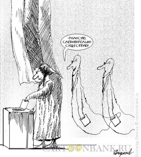 Карикатура: Мертвые души, Богорад Виктор