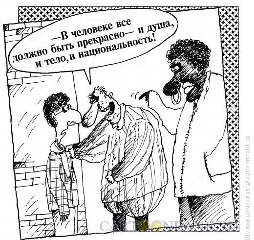 Карикатура: Национальность, Шилов Вячеслав
