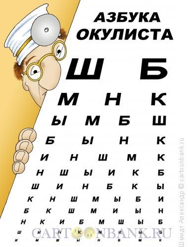Карикатура: Азбука окулиста, Шмидт Александр