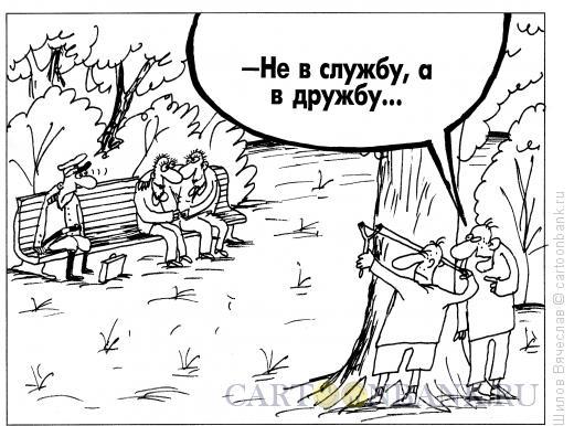 Карикатура: Не в службу, а в дружбу, Шилов Вячеслав