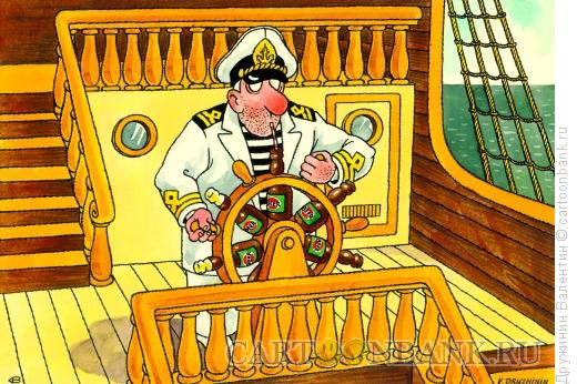 Карикатура: Капитан и пиво, Дружинин Валентин