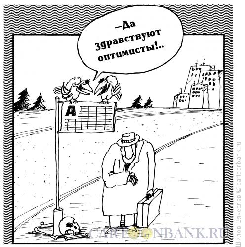 Карикатура: Оптимизм, Шилов Вячеслав