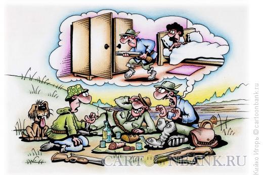 Карикатура: Охотники на привале, Кийко Игорь
