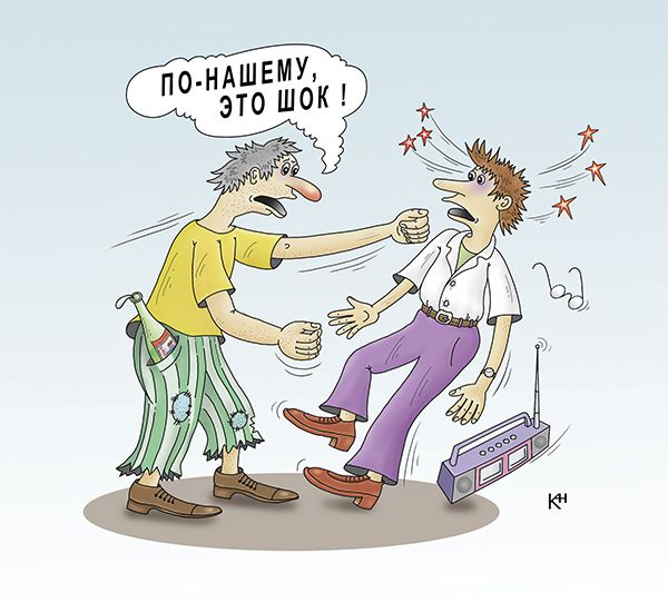 Карикатура: По-нашему, это шок!, Александр Кузнецов