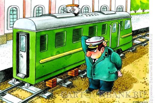 Карикатура: Локомотив, Дружинин Валентин