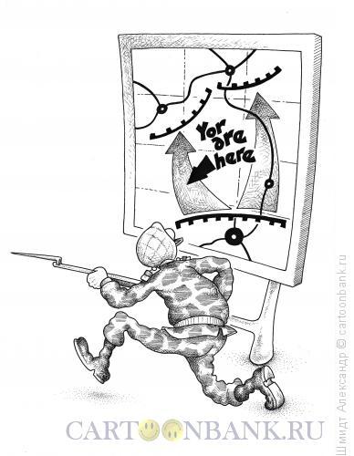 Карикатура: В наступление по плану (ч/б), Шмидт Александр