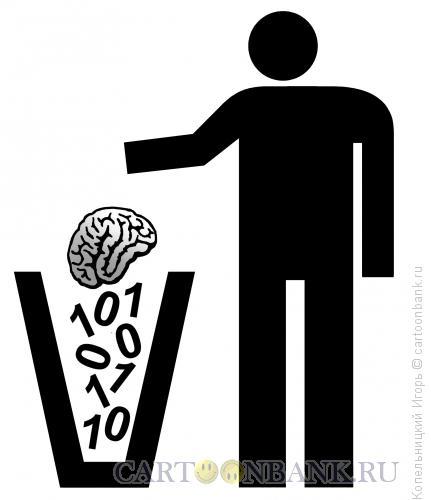 Карикатура: бросать мозг в мусорник, Копельницкий Игорь