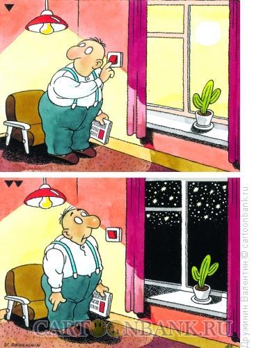 Карикатура: Да будет свет!, Дружинин Валентин