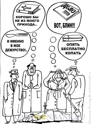 Карикатура: Мысли, Мельник Леонид