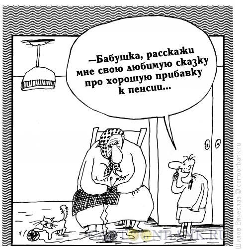 Карикатура: Прибавка к пенсии, Шилов Вячеслав
