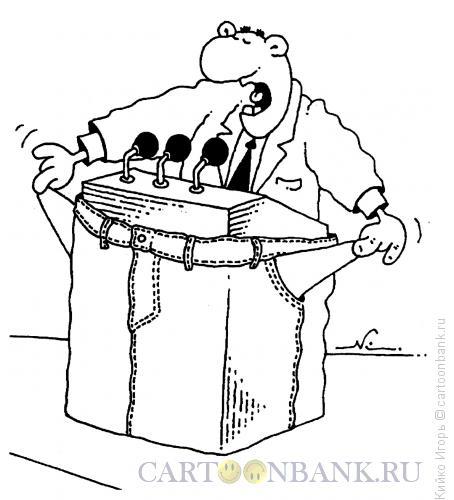 Карикатура: Штаны, Кийко Игорь