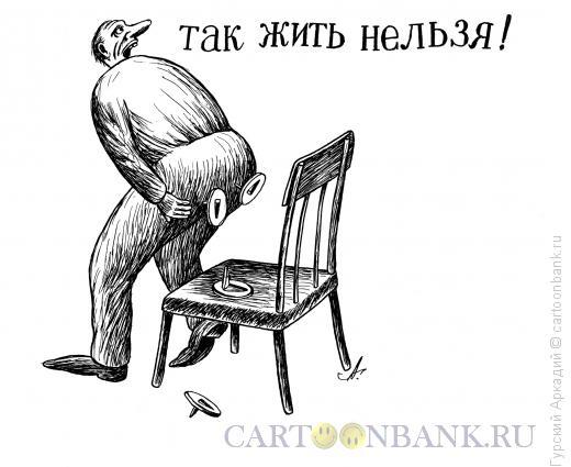 Карикатура: кнопки на стуле, Гурский Аркадий