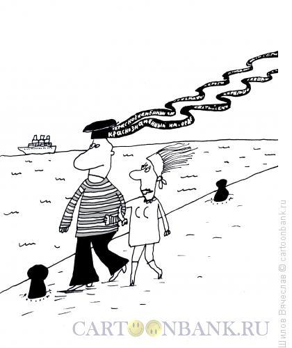 Карикатура: Морячок, Шилов Вячеслав