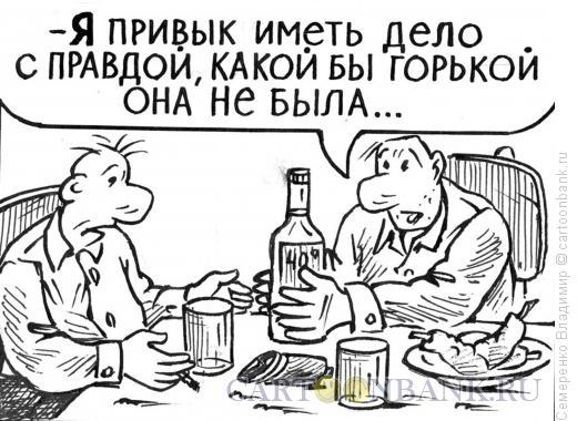 Карикатура: Горькая правда, Семеренко Владимир