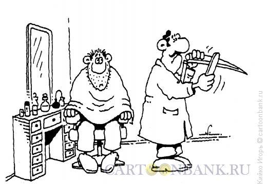Карикатура: Подготовка к бритью, Кийко Игорь