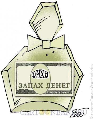 Карикатура: Запах денег, Зеленченко Татьяна