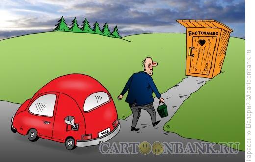 Карикатура: Биотопливо, Тарасенко Валерий