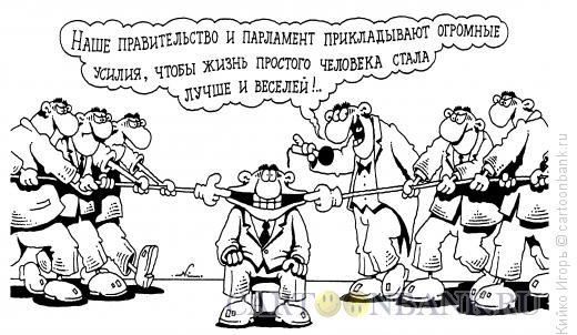 Карикатура: Огромные усилия, Кийко Игорь