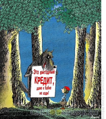 Карикатура: Волк и Красная Шапочка, Богорад Виктор
