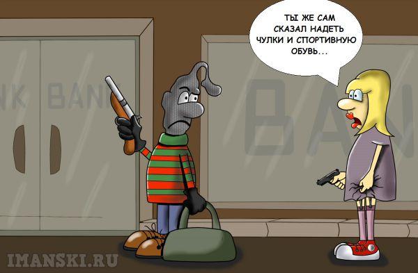 Карикатура: Бонни и Клайд. Чулки., Игорь Иманский