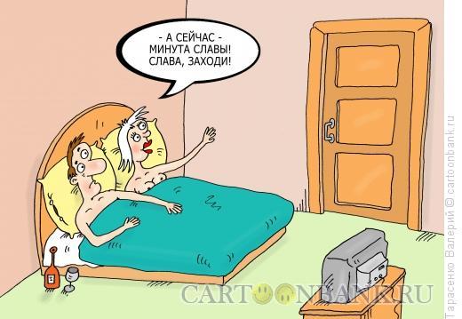 Карикатура: Минута славы, Тарасенко Валерий