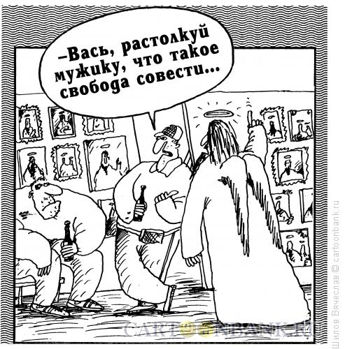 Карикатура: Свобода совести, Шилов Вячеслав