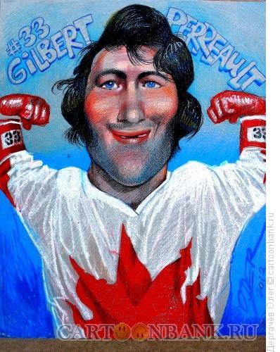 Карикатура: Канадский хоккеист Жиль Перро, Дергачёв Олег
