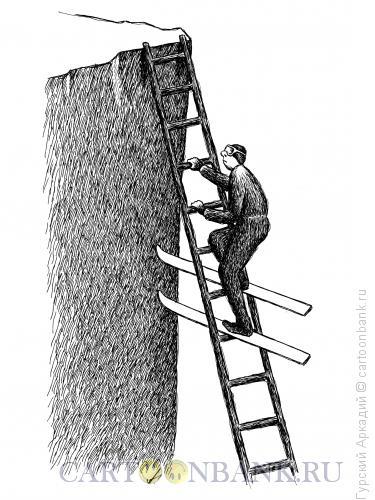 Карикатура: лестница, Гурский Аркадий