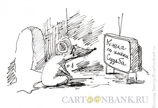Карикатура: Мышка и телевизор, Богорад Виктор
