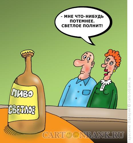 Карикатура: Пиво светлое, Тарасенко Валерий