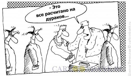 Карикатура: Стратегический расчет, Шилов Вячеслав