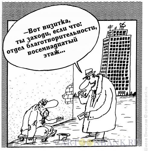 Карикатура: Благотворитель, Шилов Вячеслав