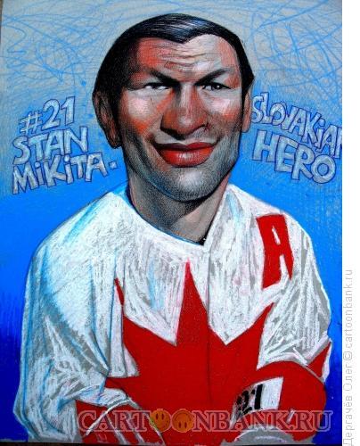 Карикатура: Канадский хоккеист Стан Микита, Дергачёв Олег