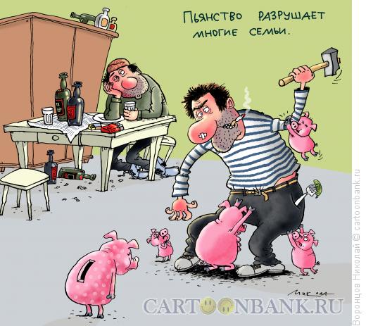 Карикатура: Пьянство, Воронцов Николай
