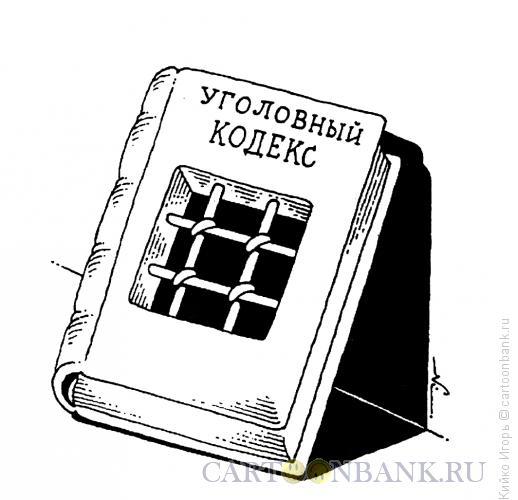 Карикатура: Уголовный кодекс, Кийко Игорь