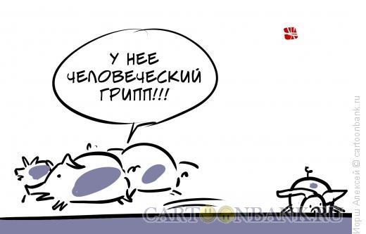 Карикатура: Человеческий грипп, Иорш Алексей