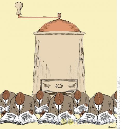 Карикатура: Кофемолка, Богорад Виктор