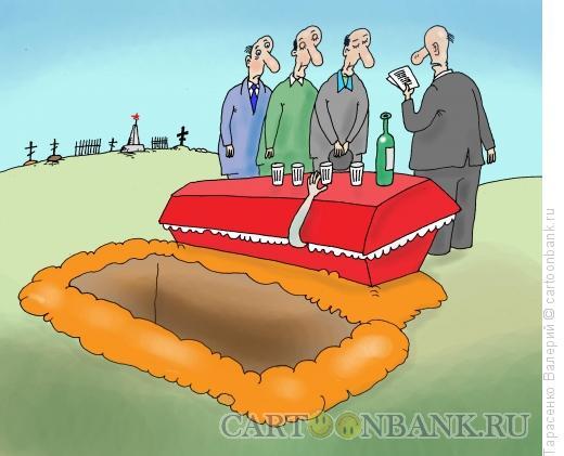Карикатура: На посошок, Тарасенко Валерий