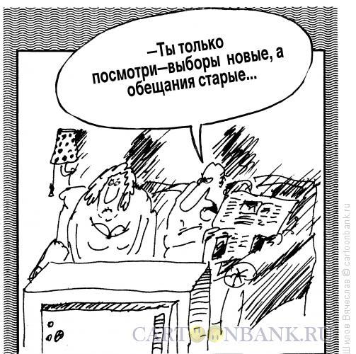 Карикатура: Предвыборные обещания, Шилов Вячеслав