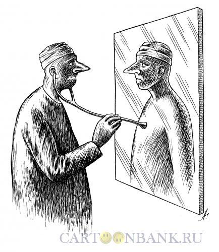 Карикатура: врач перед зеркалом, Гурский Аркадий
