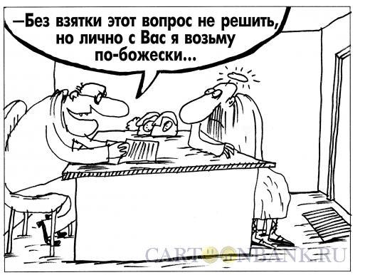 Карикатура: Взятка по-божески, Шилов Вячеслав