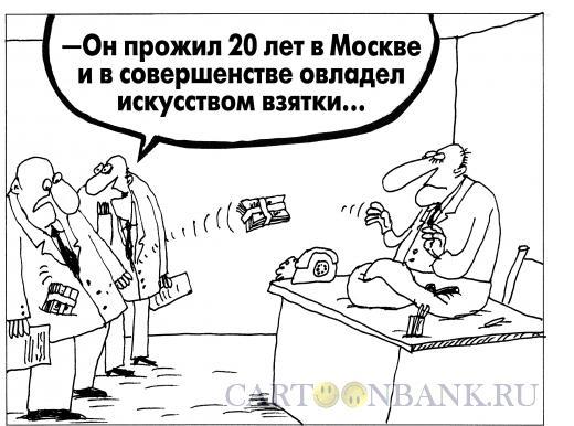 Карикатура: Искусство взятки, Шилов Вячеслав