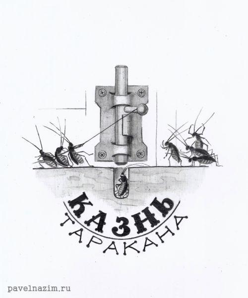 Карикатура: Казнь таракана, Павел Назим