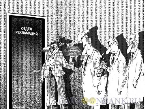 Карикатура: Отдел рекламаций, Богорад Виктор
